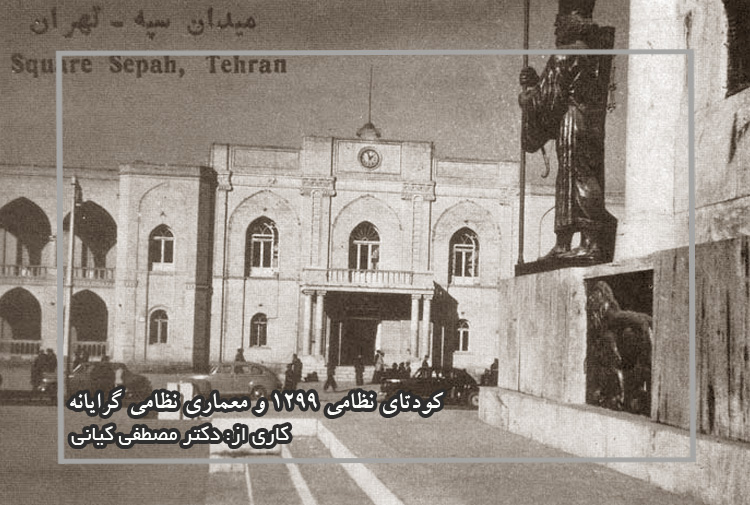 1921 Coup and the Militarized Architecture