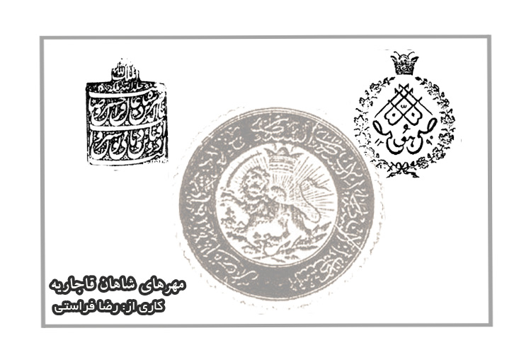 The Seals of Qajar Rulers