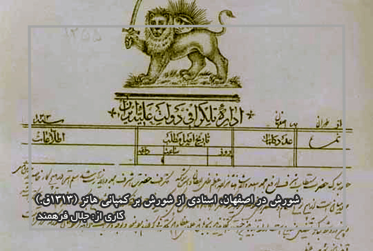 Riot in Isfahan, Documents Relating to the Rebellion against Hatz Company (1896)